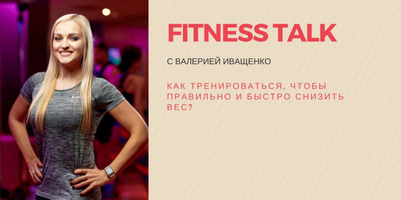 похудение тренировки валерия иващенко fitness talk